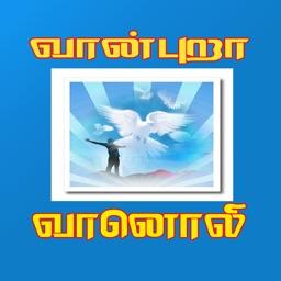 Vaanpura FM