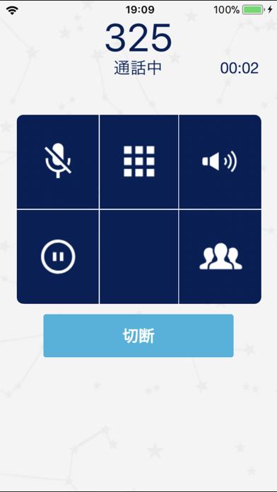 SPICA Phoneのスクリーンショット2