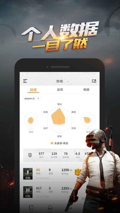 绝地求生手游社区 screenshot-3