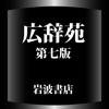 広辞苑第七版【岩波書店】(ONESWING)