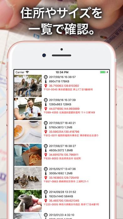 写真のExif 表示 削除  Photo Secure ScreenShot1
