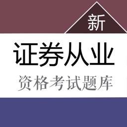 证券从业资格考试题库最新大纲 2018版