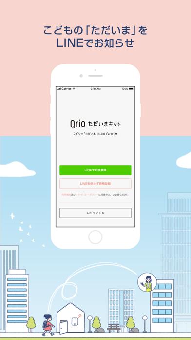 Qrio ただいまキット screenshot 1