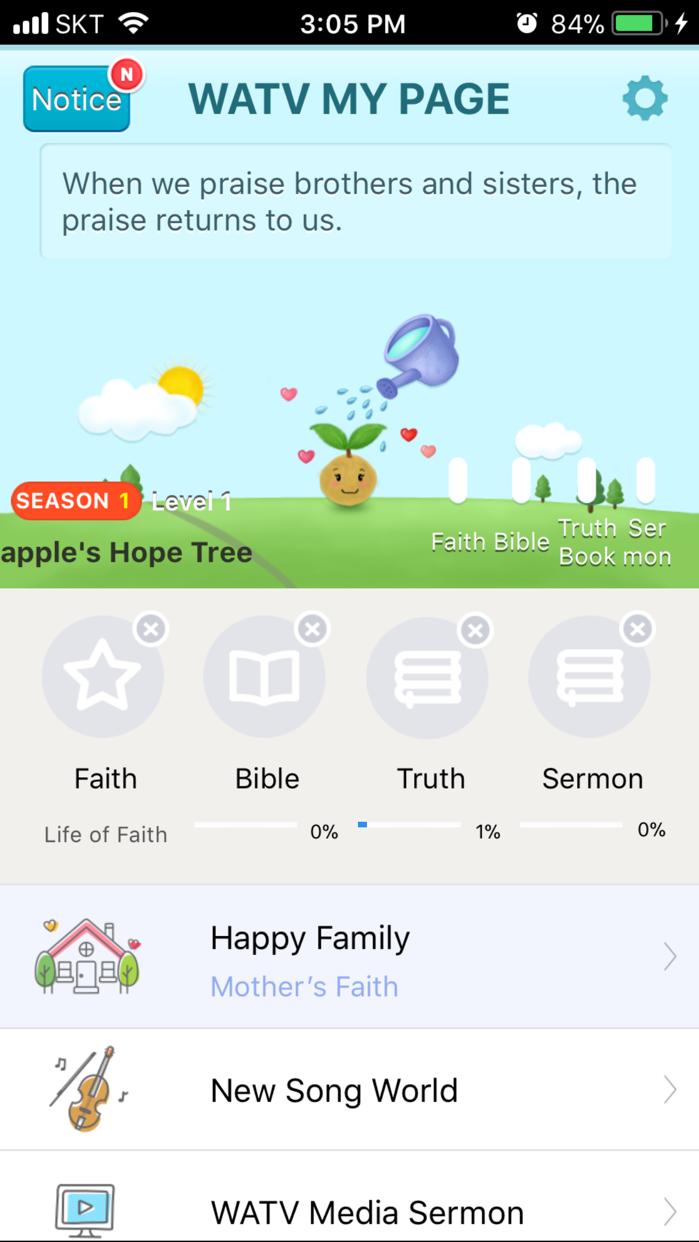 WATV MyPage Screenshot