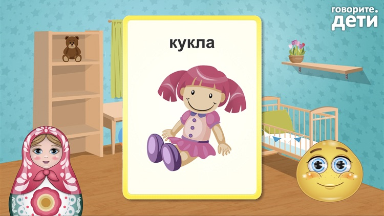 Russian Speech for Kids