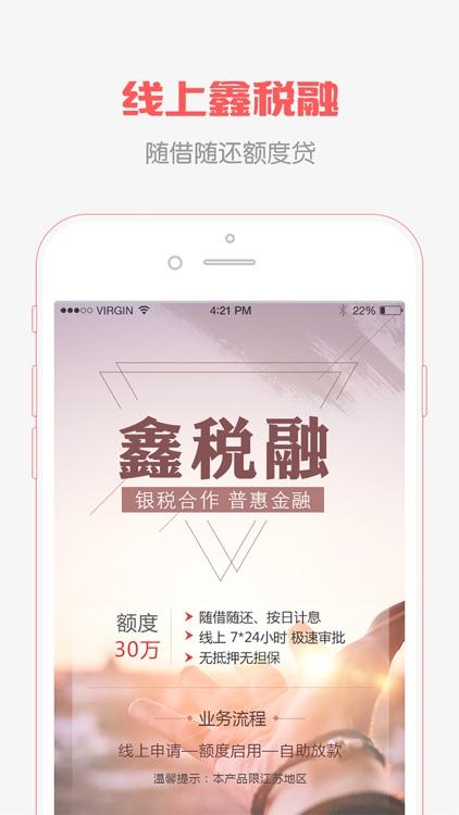 南京银行 screenshot-2