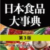 Keisokugiken Corporation - 日本食品大事典 第3版【医歯薬出版】(ONESWING) アートワーク