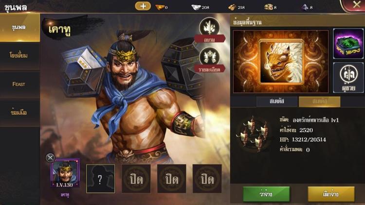 Three Kingdoms Pk-สามก๊ก PK screenshot-3