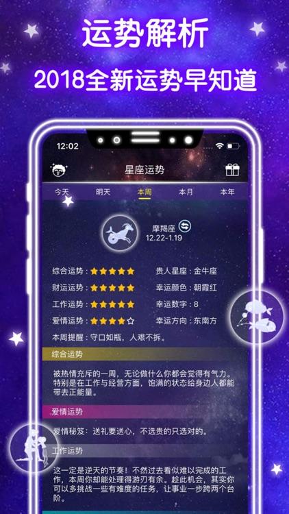 星座运势—十二星座爱情塔罗牌占卜 screenshot-3