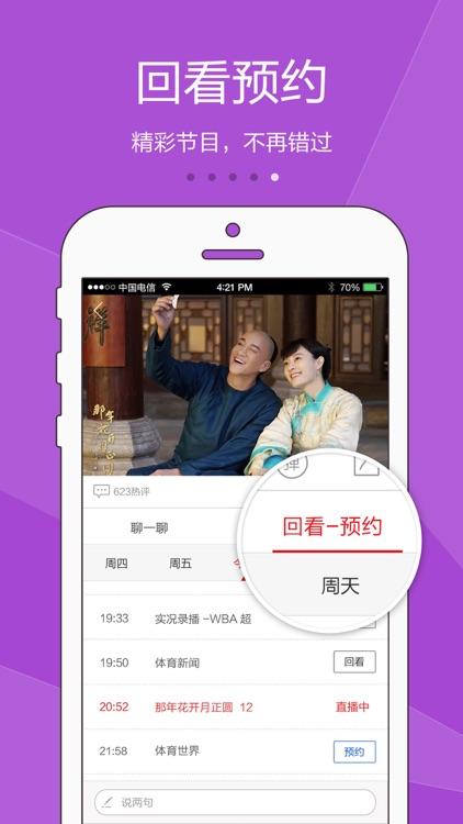 手机电视-直播热剧的影视大全 screenshot-4