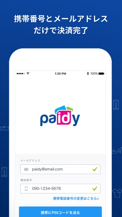 Paidyのスクリーンショット2