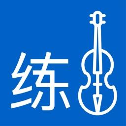 Violin Helper