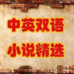 中英双语小说