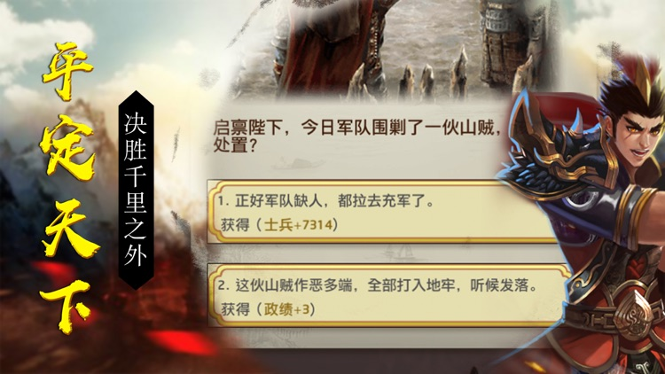 奉天承运 - 帝王养成类手游 screenshot-4