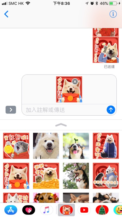 新年動態貼圖 - New Year Gif Stickers screenshot three