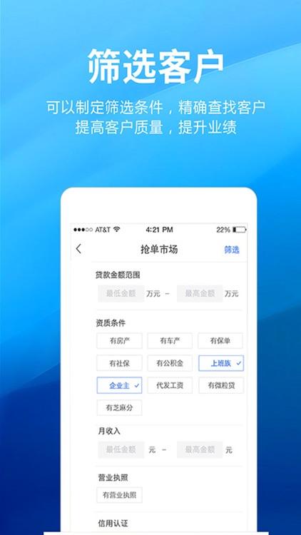信贷员之家-信贷经理抢单展业获客必备app screenshot-3