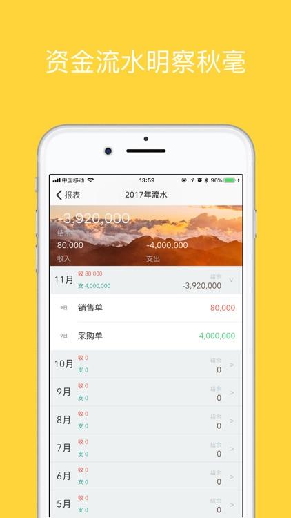 生意账本-生意好伴侣 screenshot-3