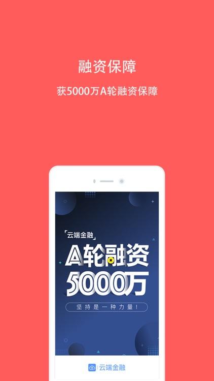 云端金融理财-银行金融投资理财产品app screenshot-4