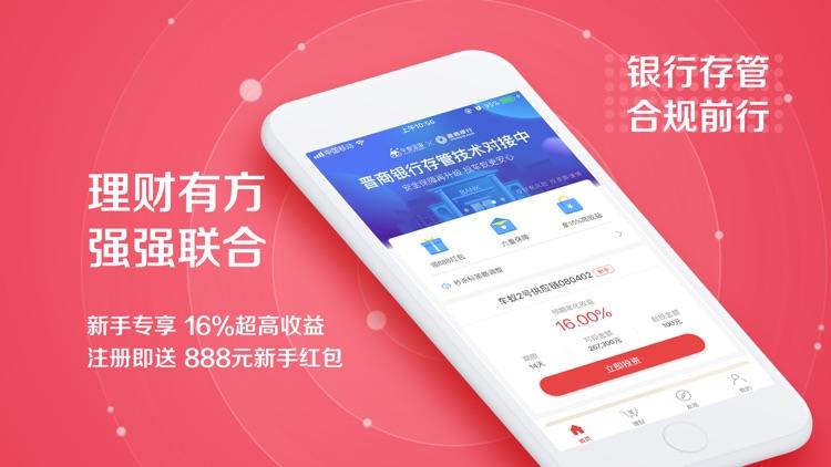 车蚁金服-16%短期高收益投资理财平台 screenshot-3