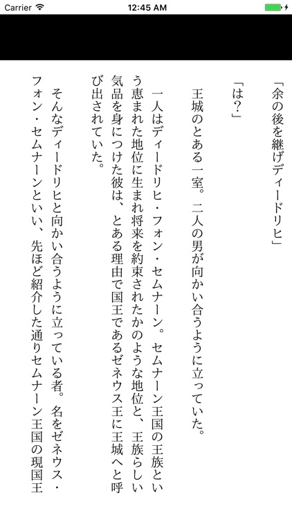 小説Viewer screenshot-3