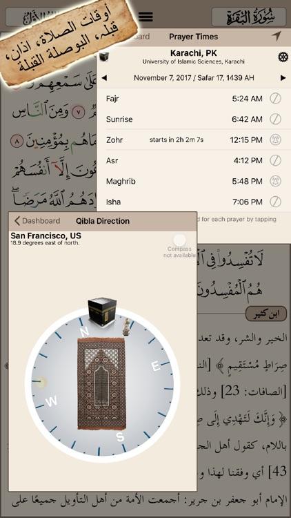 Quran Tafsir تفسير القرآن screenshot-4