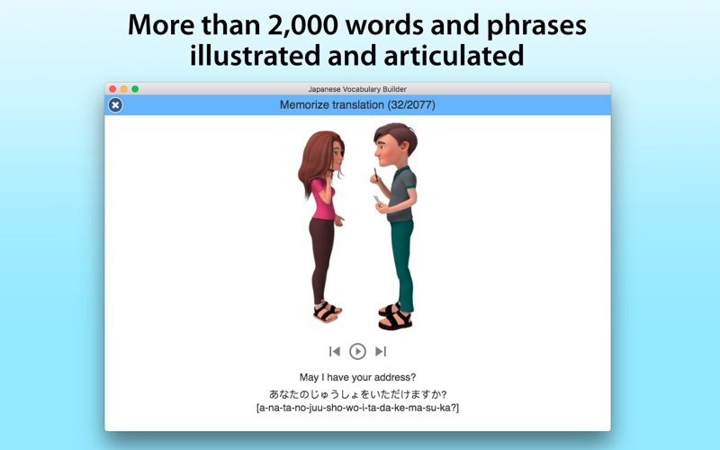 Japanese Vocabulary Builder screenshot 1