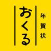 おくる年賀状2019 年賀状アプリ・年賀は...
