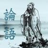 공자의 논어 - 중국 암송