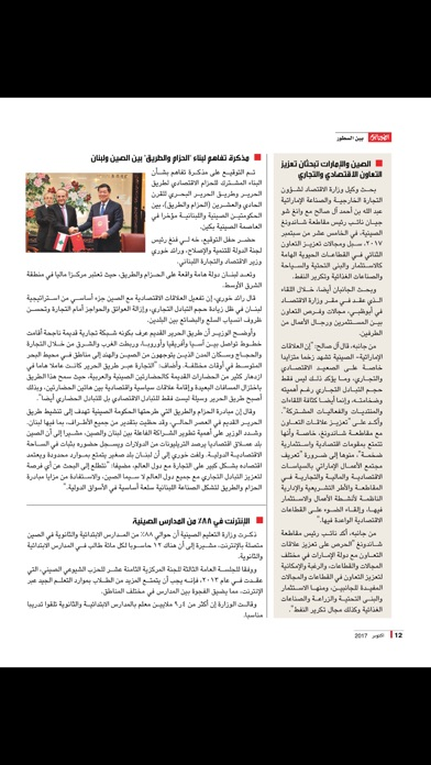 China Today (Arabic) screenshot 4
