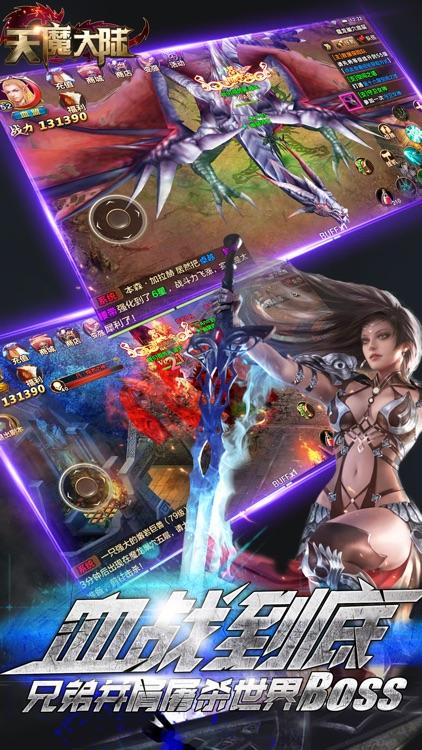 天魔大陆:屠龙战神 screenshot-3