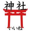 神社がいいね 御朱印集め 日本最大! 神社6万件以上