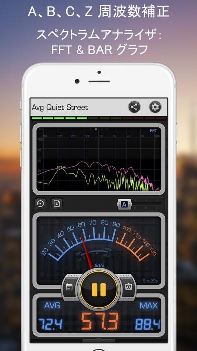 デシベル X PRO - dBA デシベル... screenshot1