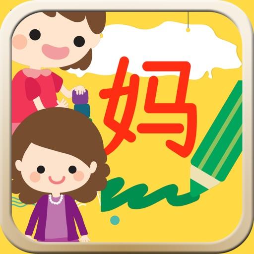 Kids Write Chinese
