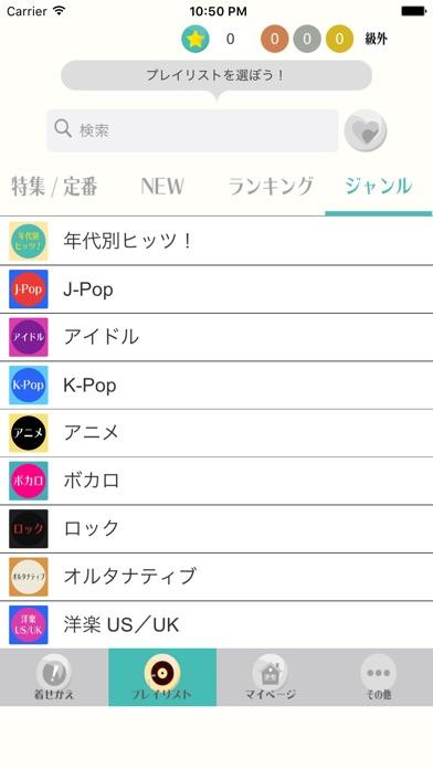 うたドン! screenshot1
