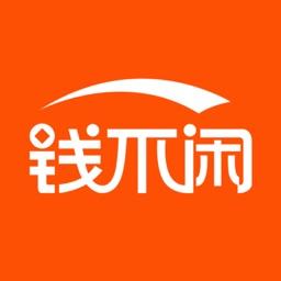 钱不闲-优选金融旗下一站式理财平台