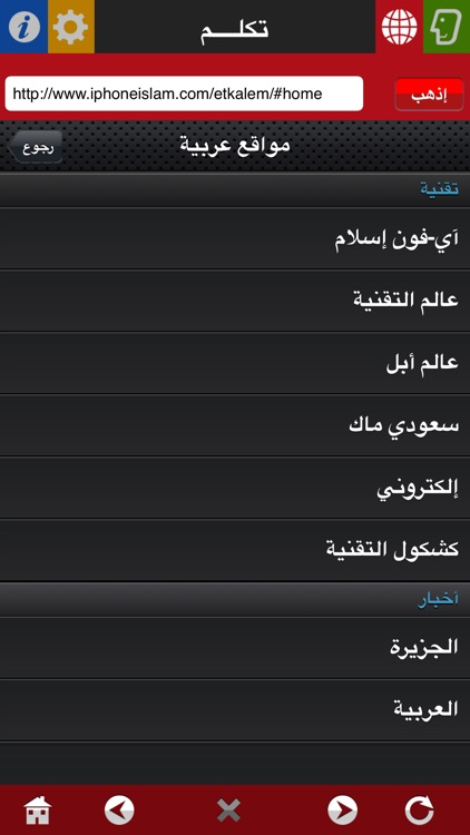 Arabic TTS - تكلم screenshot-4