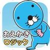 ぼのぼの おえかきロジック - iPadアプリ