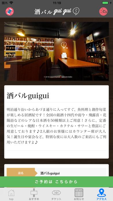 酒バルguiguiのスクリーンショット3