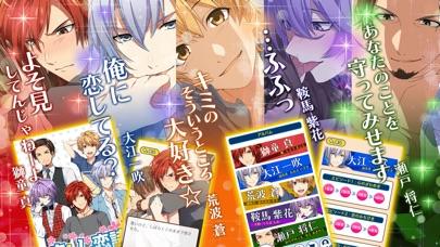 あやかし恋詩◇女性向け恋愛チャットゲーム・乙女ゲームスクリーンショット1