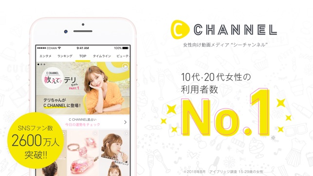 C CHANNEL(シーチャンネル)」をA...