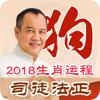 司徒法正2018生肖運程-紫微斗數算命大師農民曆擇吉日