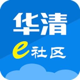 华清e社区