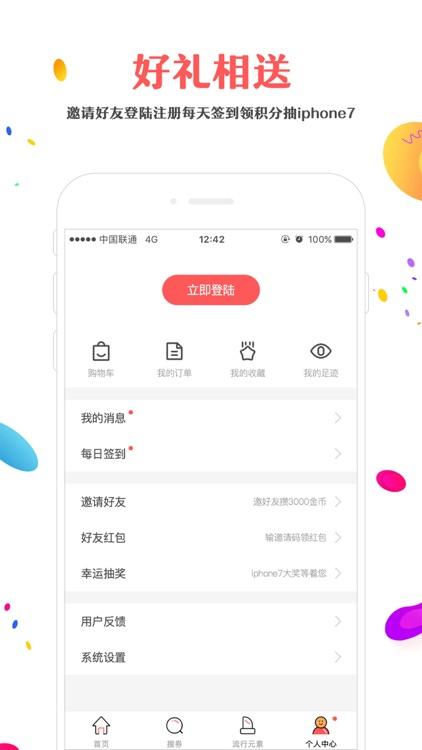 6320-网购优惠券神器 screenshot-4