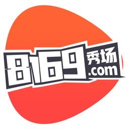 8169秀场-直播交友平台