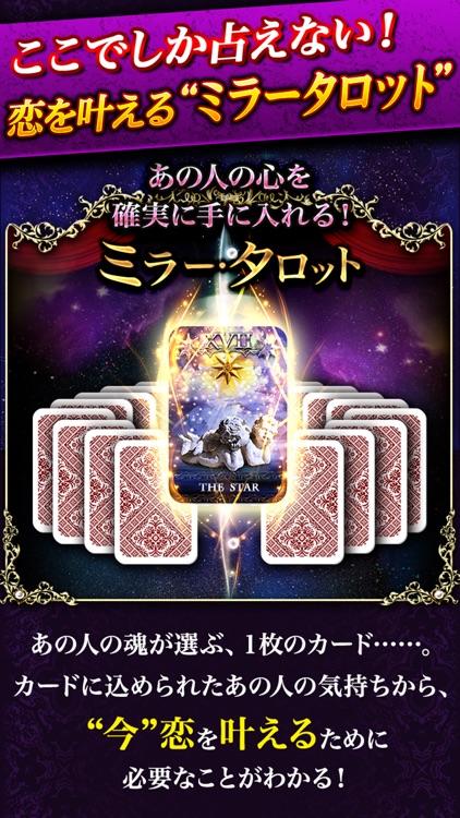 魂霊視占い師・夢兎月 screenshot-3