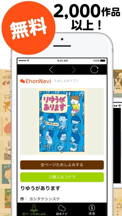 絵本ナビためしよみアプリスクリーンショット1