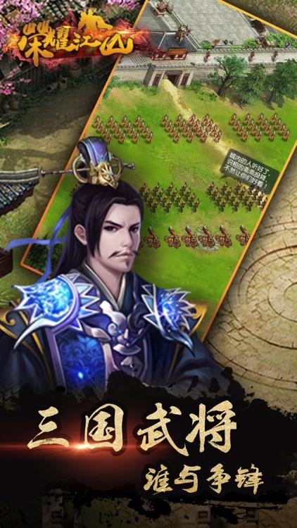 荣耀江山OL三国游戏 - 回合制策略手游 screenshot-3
