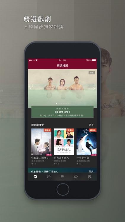 KKTV 難以抗劇 – 強檔日韓台陸劇高畫質線上看