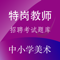 App Icon for 特岗教师招聘(中小学美术)题库练习 App in United States IOS App Store
