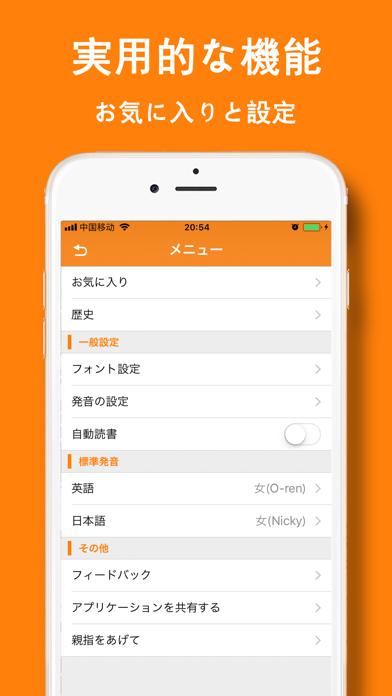 英語翻訳機-日本語英語音声翻訳アプリのおすすめ画像4